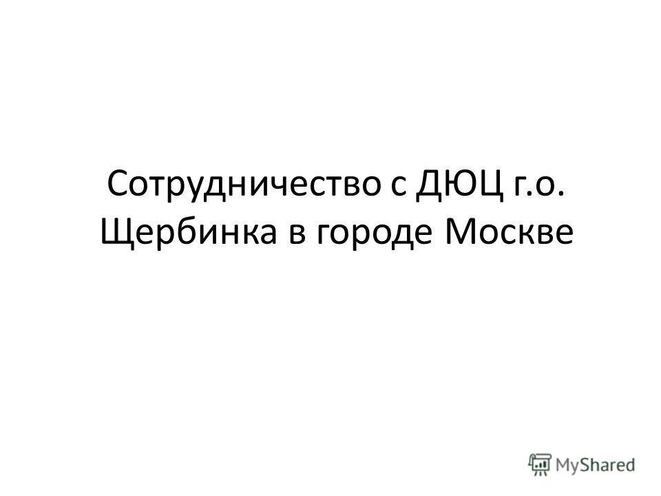 Сотрудничество с ДЮЦ г.о. Щербинка в городе Москве