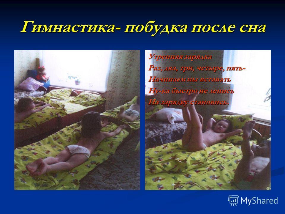 Гимнастика- побудка после сна Утренняя зарядка Раз, два, три, четыре, пять- Начинаем мы вставать Ну-ка быстро не ленись На зарядку становись.