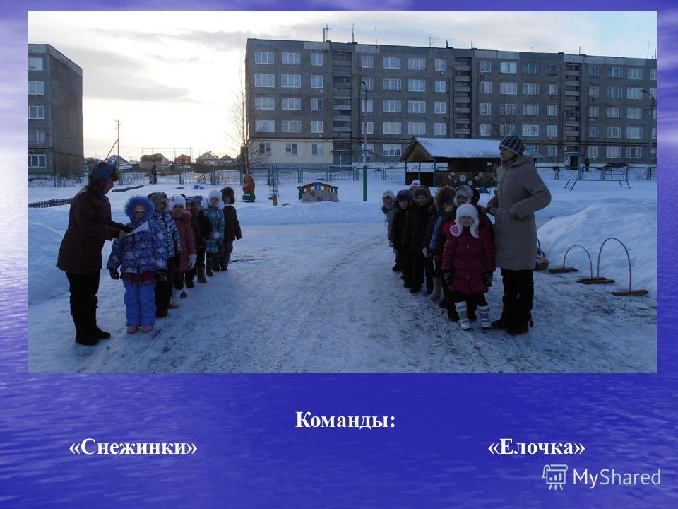 Команды: «Снежинки» «Елочка»