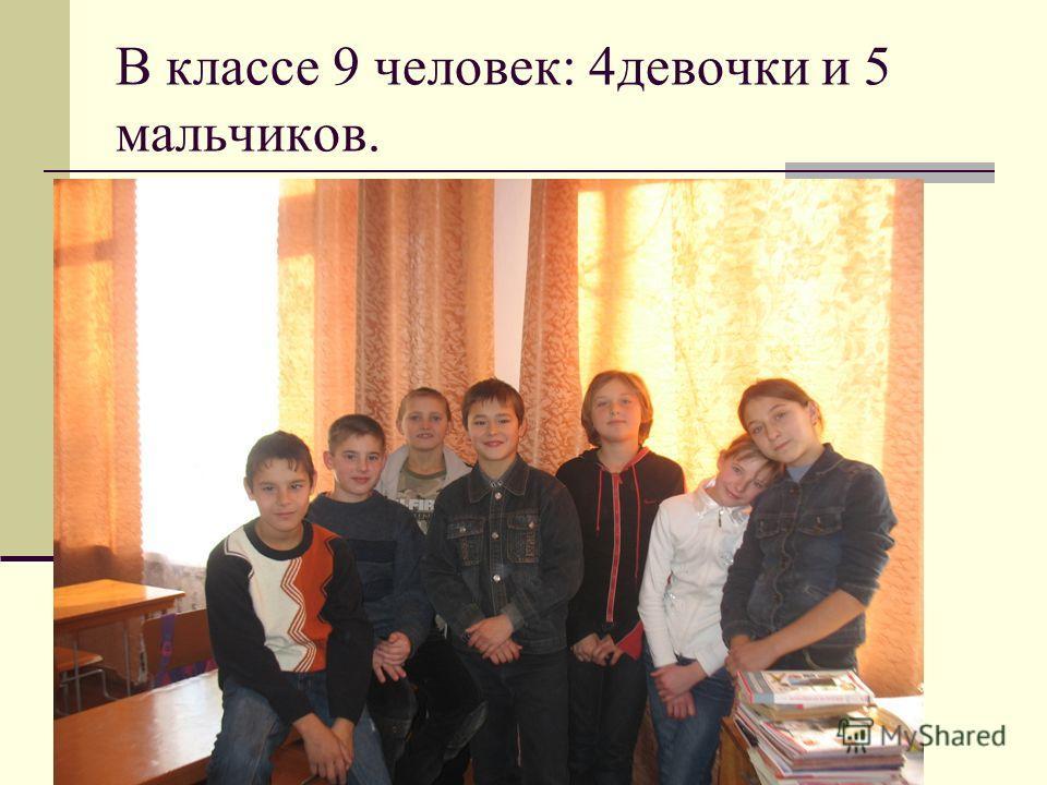 В классе 9 человек: 4 девочки и 5 мальчиков.