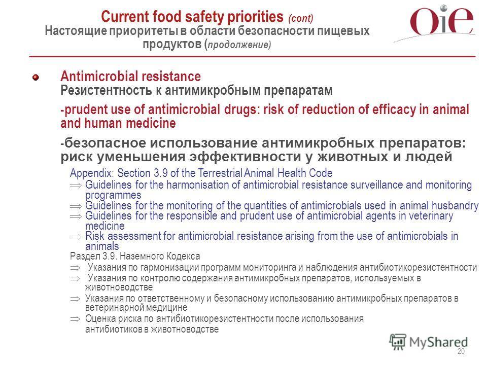 20 Current food safety priorities (cont) Настоящие приоритеты в области безопасности пищевых продуктов ( продолжение) Аntimicrobial resistance Резистентность к антимикробным препаратам -prudent use of antimicrobial drugs: risk of reduction of efficac