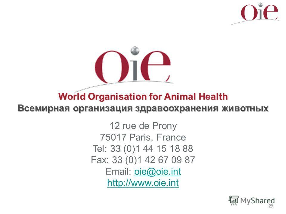 28 World Organisation for Animal Health Всемирная организация здравоохранения животных 12 rue de Prony 75017 Paris, France Tel: 33 (0)1 44 15 18 88 Fax: 33 (0)1 42 67 09 87 Email: oie@oie.intoie@oie.int http://www.oie.int