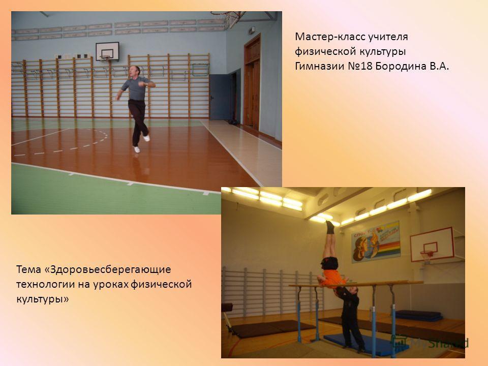 Мастер-класс учителя физической культуры Гимназии 18 Бородина В.А. Тема «Здоровьесберегающие технологии на уроках физической культуры»