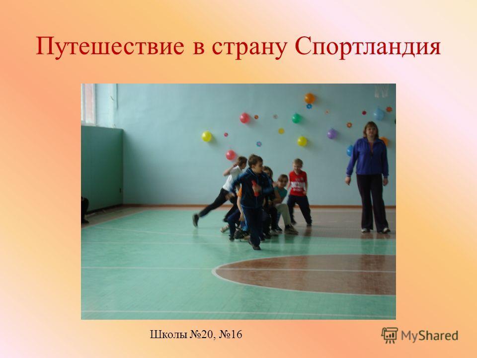 Путешествие в страну Спортландия Школы 20, 16
