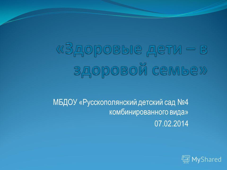 МБДОУ «Русскополянский детский сад 4 комбинированного вида» 07.02.2014