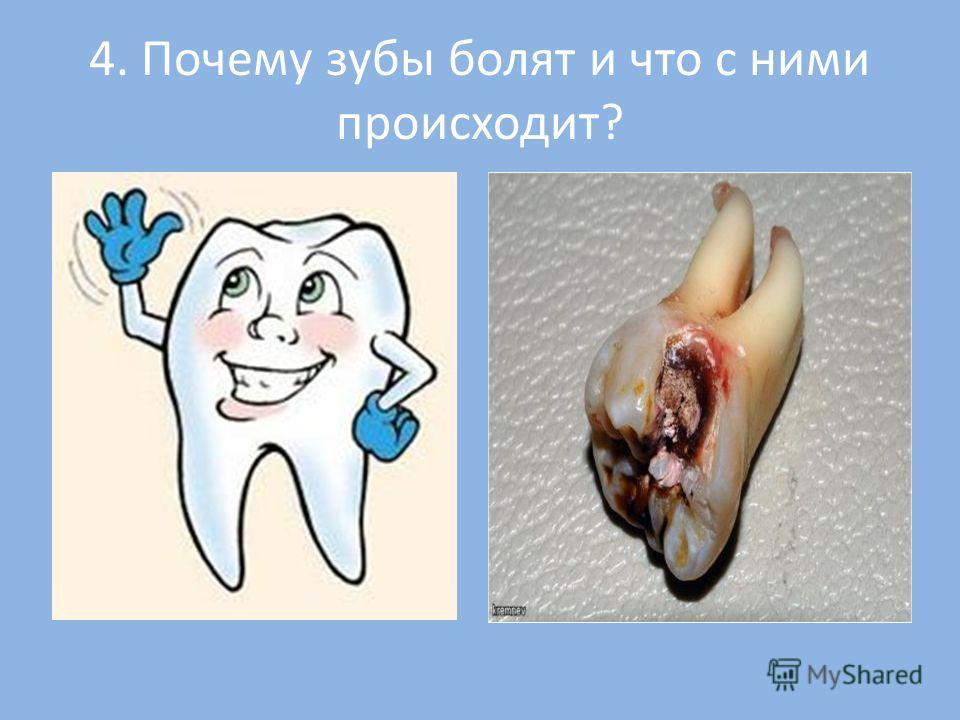 4. Почему зубы болят и что с ними происходит?