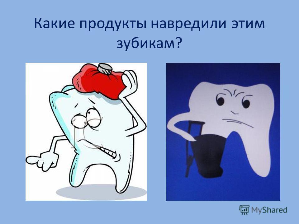 Какие продукты навредили этим зубикам?