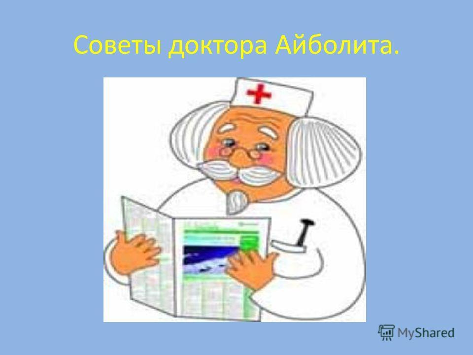 Советы доктора Айболита.