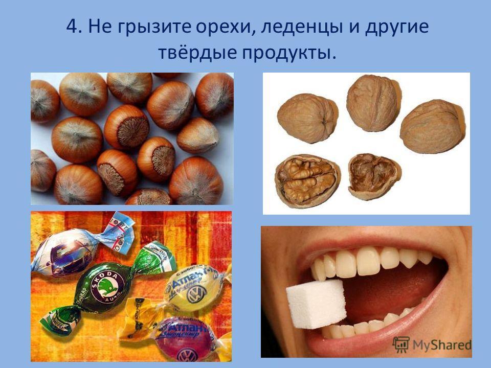 4. Не грызите орехи, леденцы и другие твёрдые продукты.