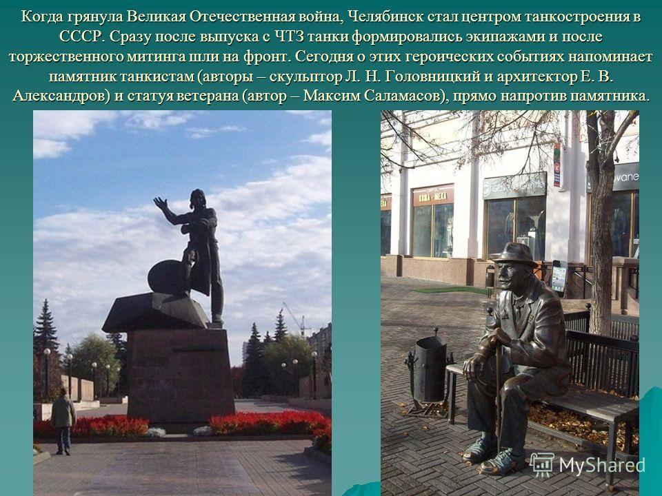 Когда грянула Великая Отечественная война, Челябинск стал центром танкостроения в СССР. Сразу после выпуска с ЧТЗ танки формировались экипажами и после торжественного митинга шли на фронт. Сегодня о этих героических событиях напоминает памятник танки