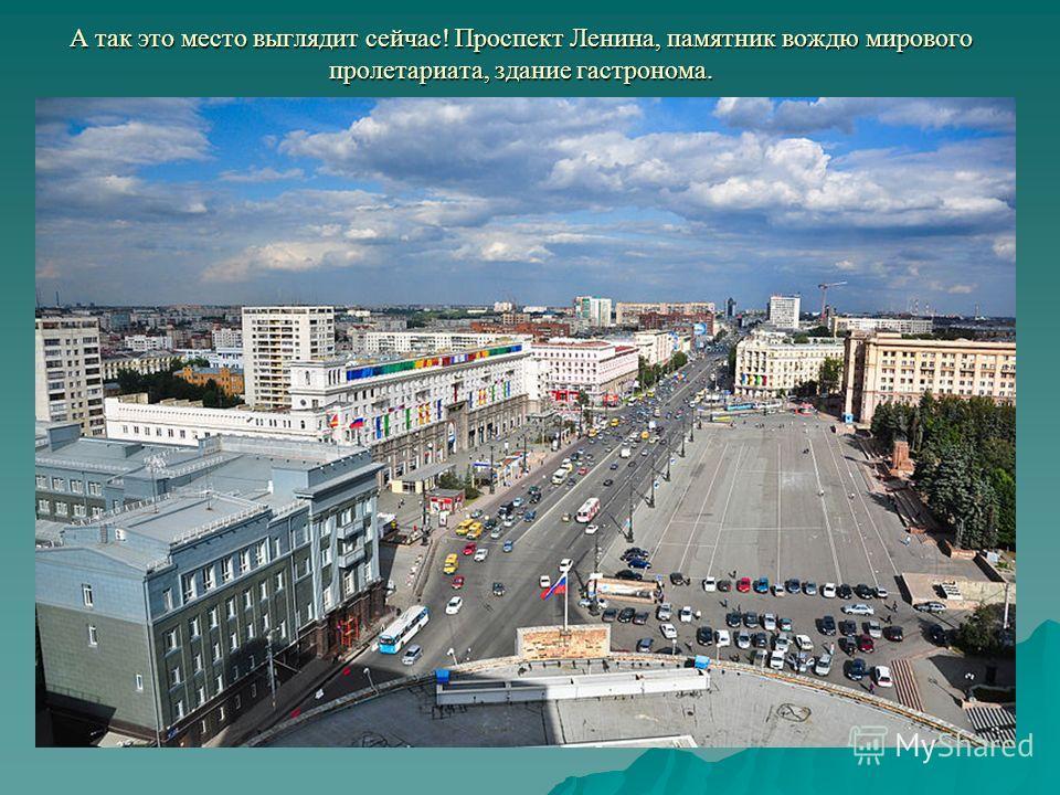 А так это место выглядит сейчас! Проспект Ленина, памятник вождю мирового пролетариата, здание гастронома.