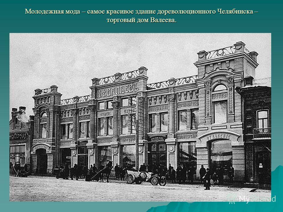 Молодежная мода – самое красивое здание дореволюционного Челябинска – торговый дом Валеева.