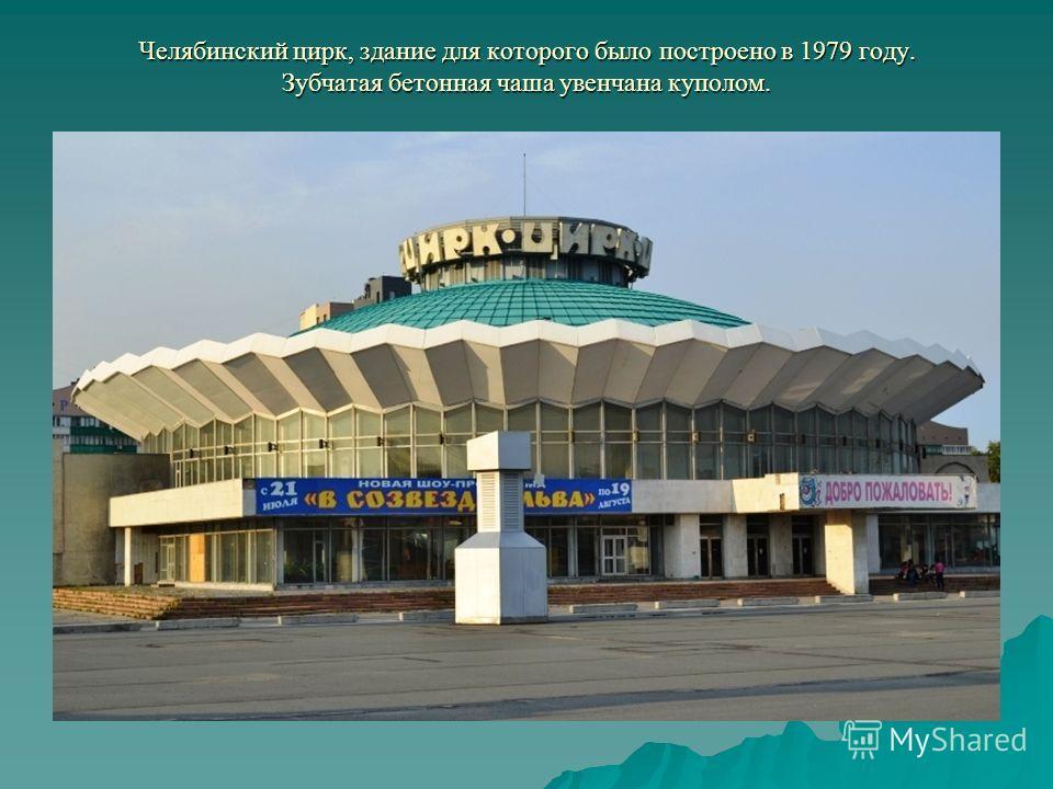 Челябинский цирк, здание для которого было построено в 1979 году. Зубчатая бетонная чаша увенчана куполом.