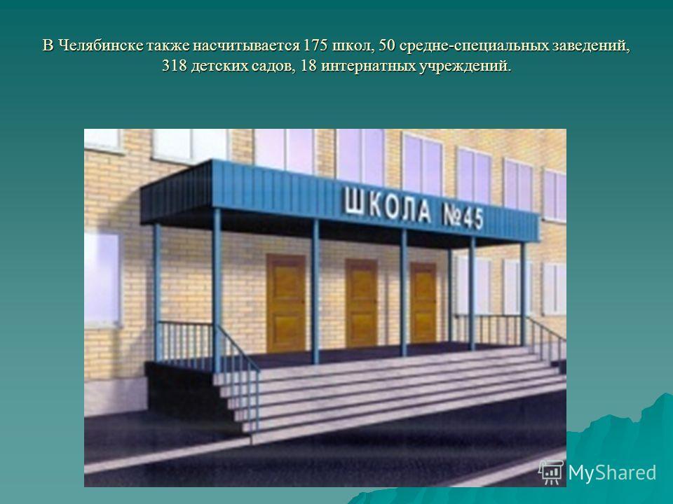 В Челябинске также насчитывается 175 школ, 50 средне-специальных заведений, 318 детских садов, 18 интернатных учреждений.