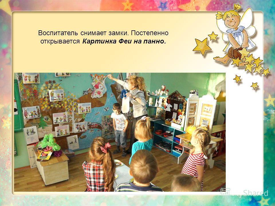 Воспитатель снимает замки. Постепенно открывается Картинка Феи на панно.