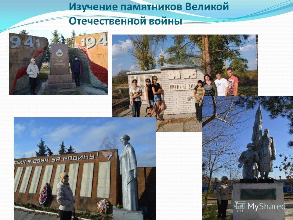 Изучение памятников Великой Отечественной войны