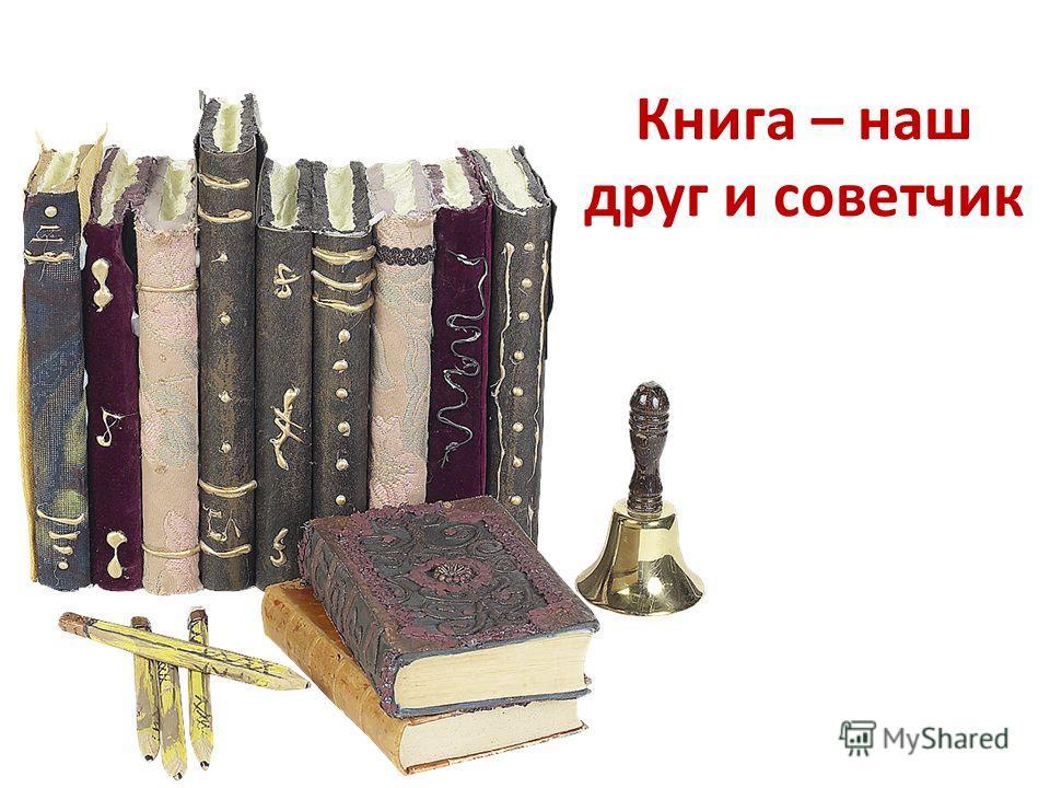 Книга – наш друг и советчик