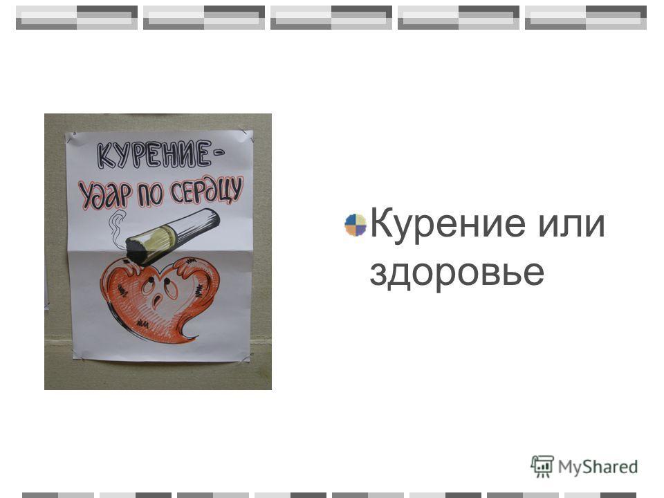 Курение или здоровье