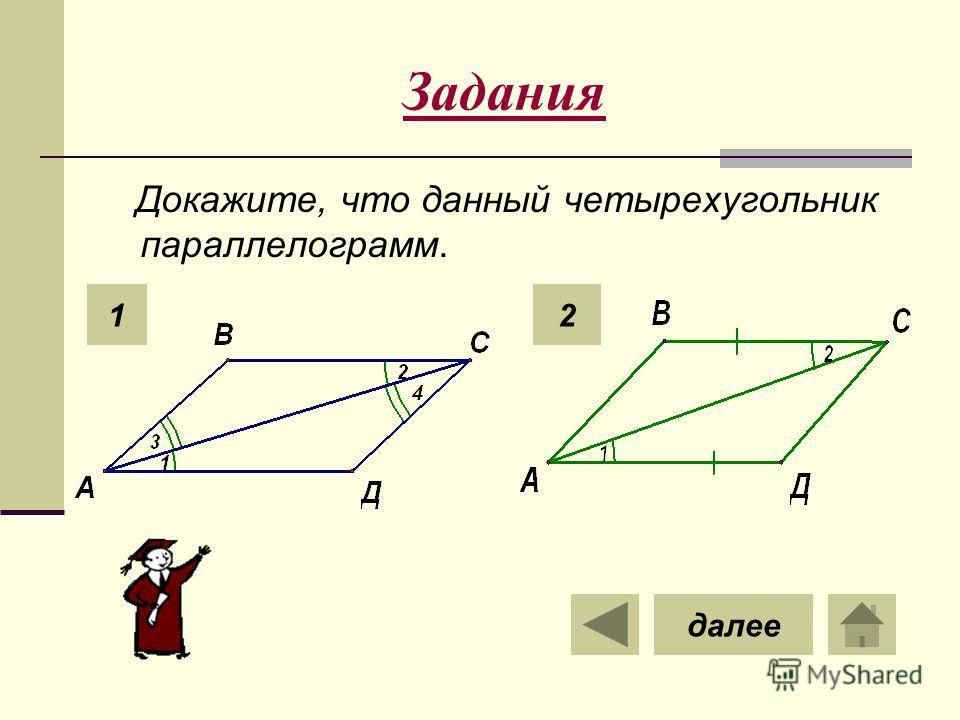 Задания Докажите, что данный четырехугольник параллелограмм. 12 далее
