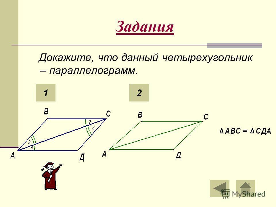 Задания Докажите, что данный четырехугольник – параллелограмм. 12
