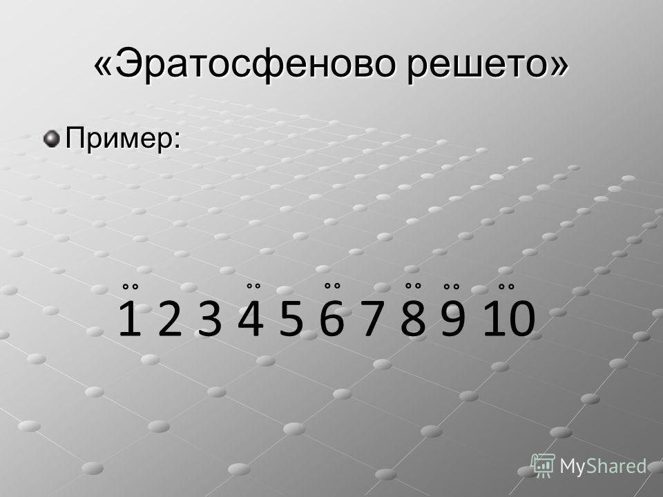 «Эратосфеново решето» Пример: 1 2 3 4 5 6 7 8 9 10 ˚˚