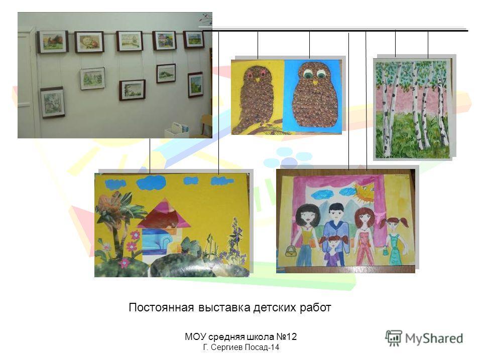 МОУ средняя школа 12 Г. Сергиев Посад-14 Постоянная выставка детских работ