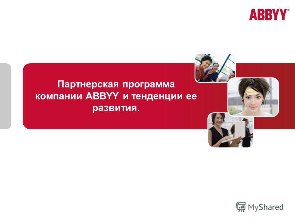 Партнерская программа компании ABBYY и тенденции ее развития.