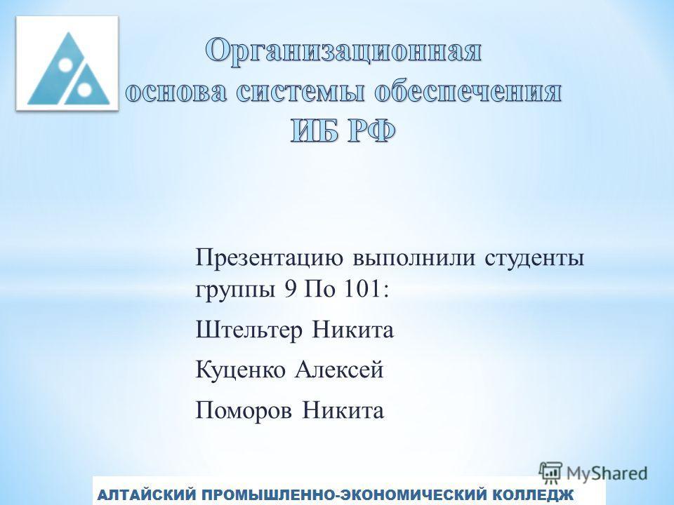 Презентацию выполнили студенты группы 9 По 101: Штельтер Никита Куценко Алексей Поморов Никита