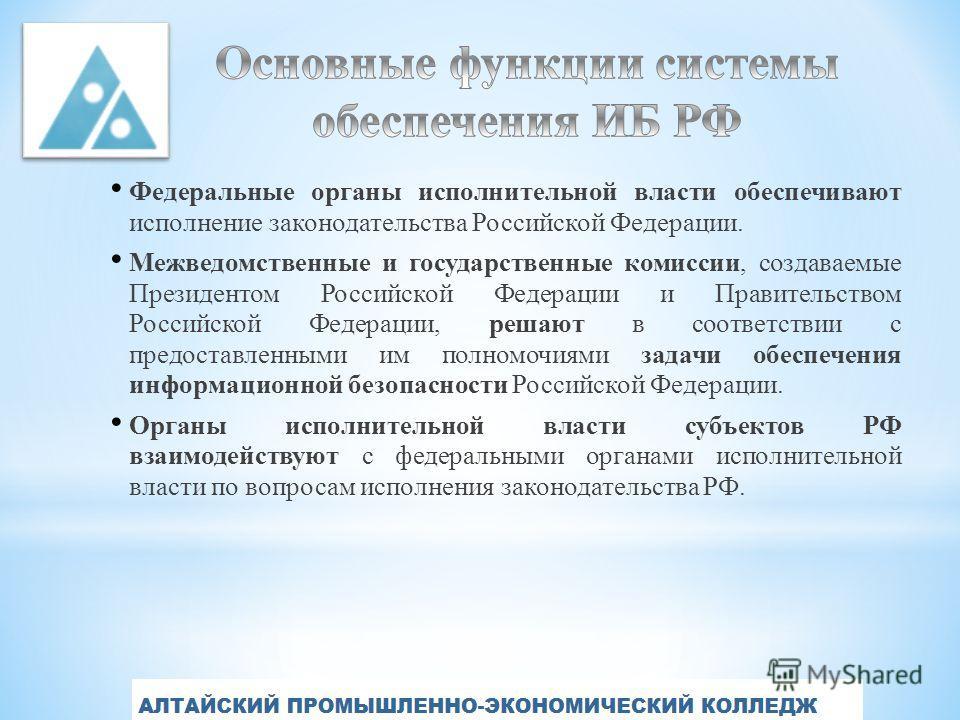 Федеральные органы исполнительной власти обеспечивают исполнение законодательства Российской Федерации. Межведомственные и государственные комиссии, создаваемые Президентом Российской Федерации и Правительством Российской Федерации, решают в соответс