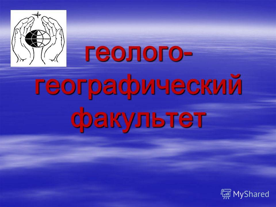 геолого- географический факультет