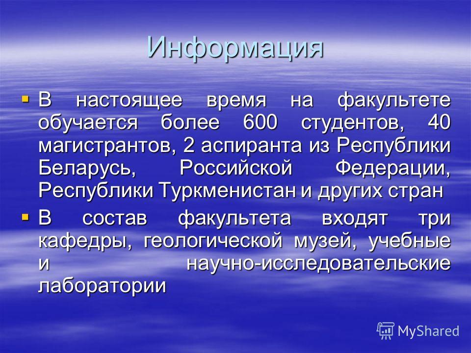 Информация В настоящее время на факультете обучается более 600 студентов, 40 магистрантов, 2 аспиранта из Республики Беларусь, Российской Федерации, Республики Туркменистан и других стран В настоящее время на факультете обучается более 600 студентов,