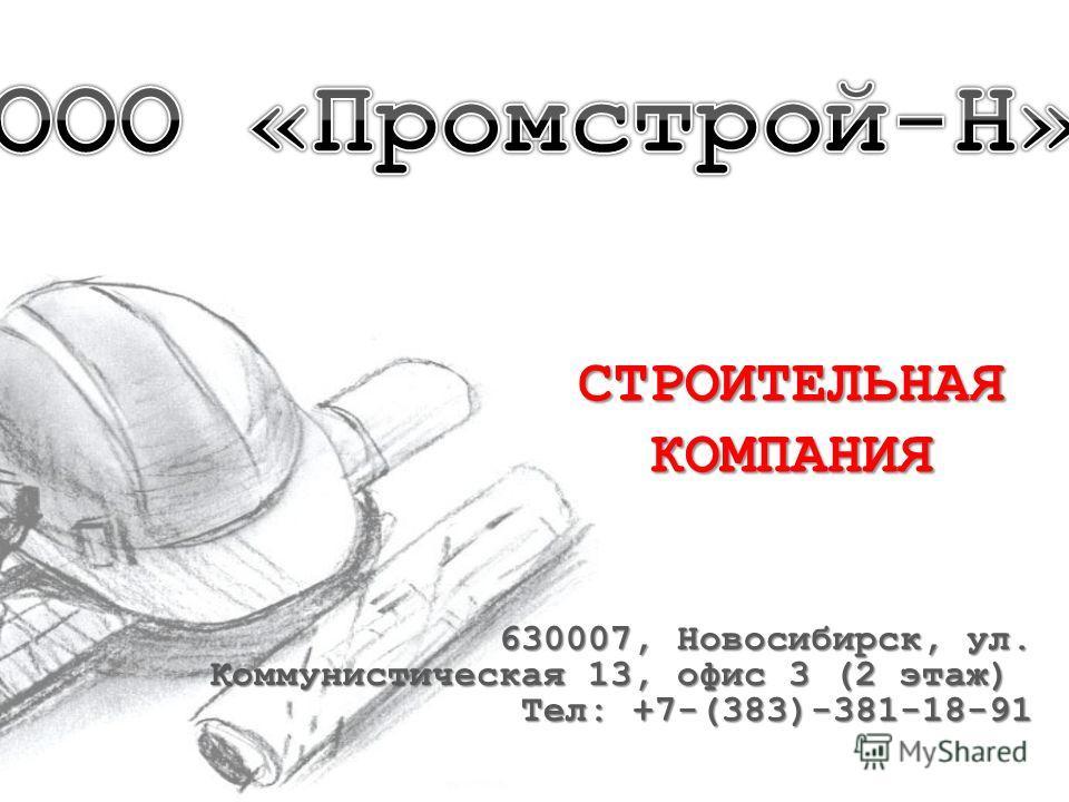 СТРОИТЕЛЬНАЯ КОМПАНИЯ 630007, Новосибирск, ул. Коммунистическая 13, офис 3 (2 этаж) Тел: +7-(383)-381-18-91