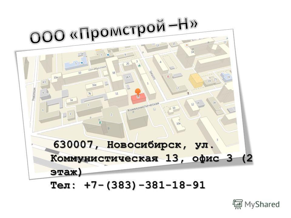630007, Новосибирск, ул. Коммунистическая 13, офис 3 (2 этаж) Тел: +7-(383)-381-18-91 630007, Новосибирск, ул. Коммунистическая 13, офис 3 (2 этаж) Тел: +7-(383)-381-18-91