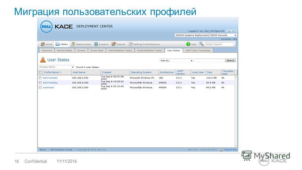16 Confidential Миграция пользовательских профилей 11/11/2014