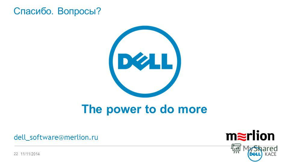 22 Спасибо. Вопросы? The power to do more 11/11/2014 dell_software@merlion.ru