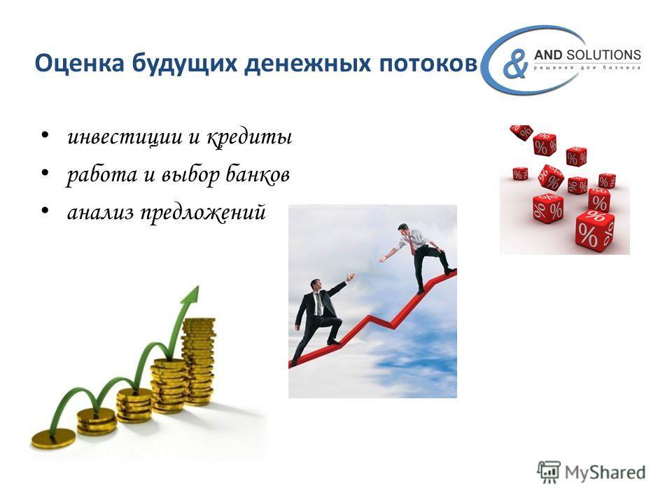 Оценка будущих денежных потоков инвестиции и кредиты работа и выбор банков анализ предложений