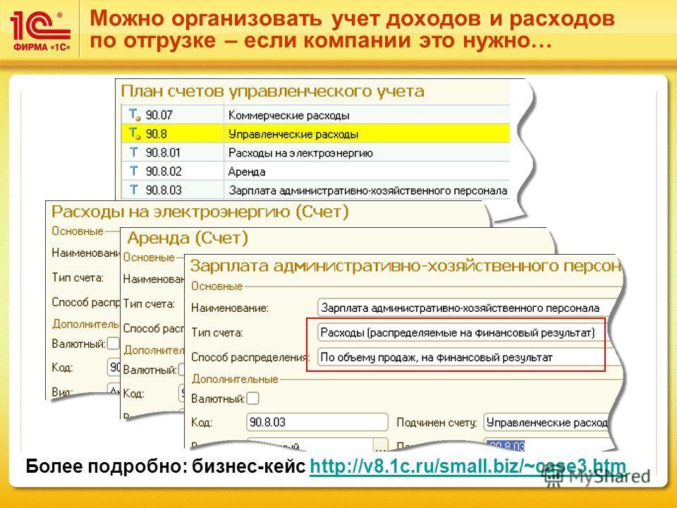 Можно организовать учет доходов и расходов по отгрузке – если компании это нужно… Более подробно: бизнес-кейс http://v8.1c.ru/small.biz/~case3.htmhttp://v8.1c.ru/small.biz/~case3.htm