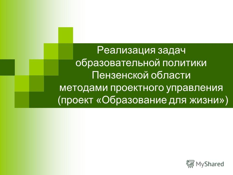Реализация задач образовательной политики Пензенской области методами проектного управления (проект «Образование для жизни»)