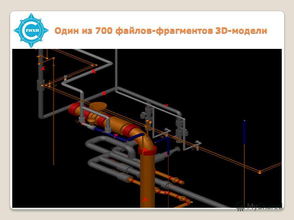 Один из 700 файлов-фрагментов 3D-модели