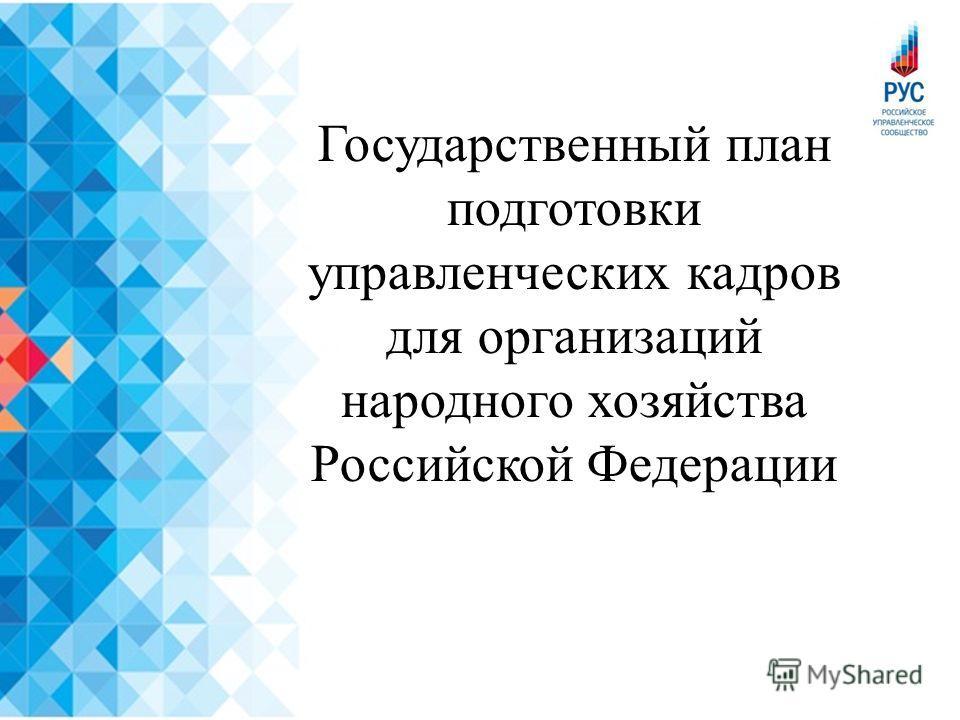 Государственный план подготовки управленческих кадров для организаций народного хозяйства Российской Федерации