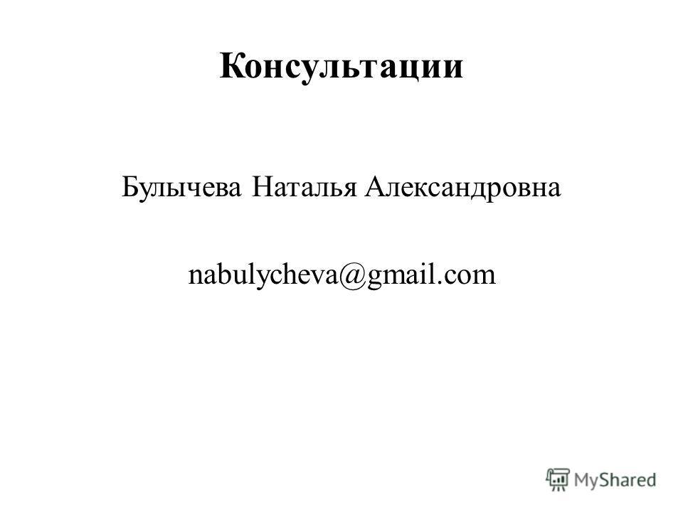 Консультации Булычева Наталья Александровна nabulycheva@gmail.com