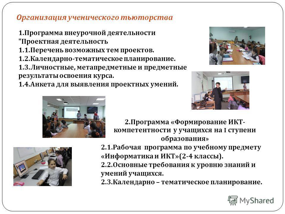 Организация ученического тьюторства 1.Программа внеурочной деятельности