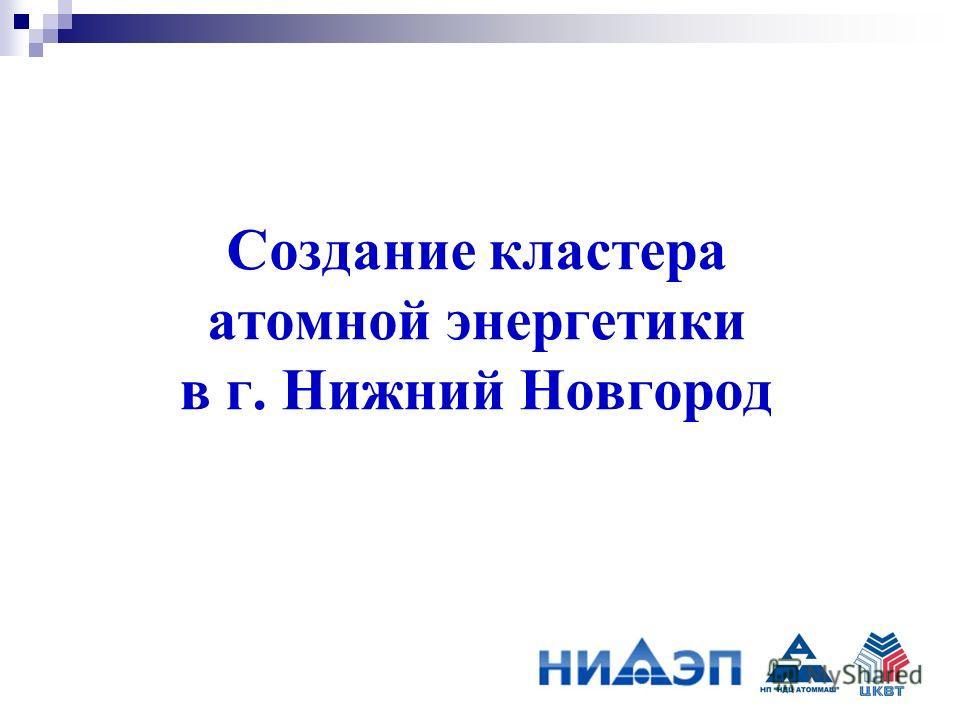 Создание кластера атомной энергетики в г. Нижний Новгород