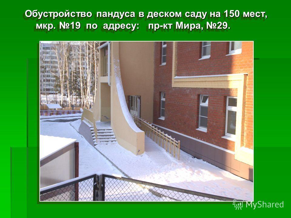 Обустройство пандуса в деском саду на 150 мест, мкр. 19 по адресу: пр-кт Мира, 29.