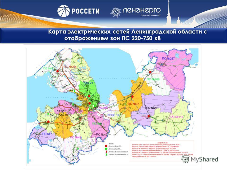 с с Карта электрических сетей Ленинградской области с отображением зон ПС 220-750 кВ