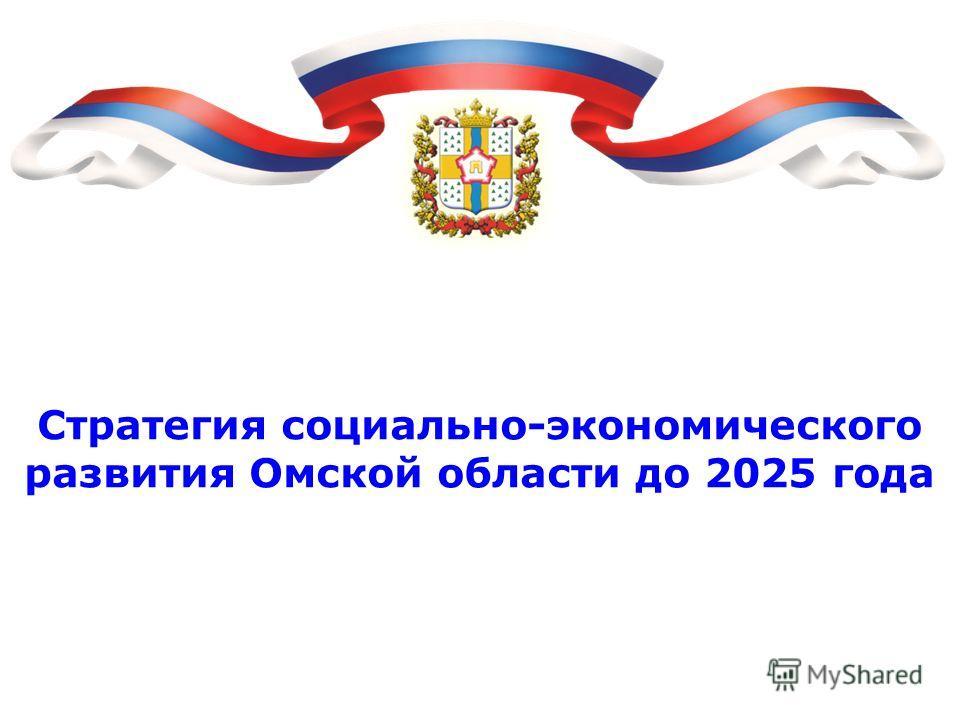 Стратегия социально-экономического развития Омской области до 2025 года