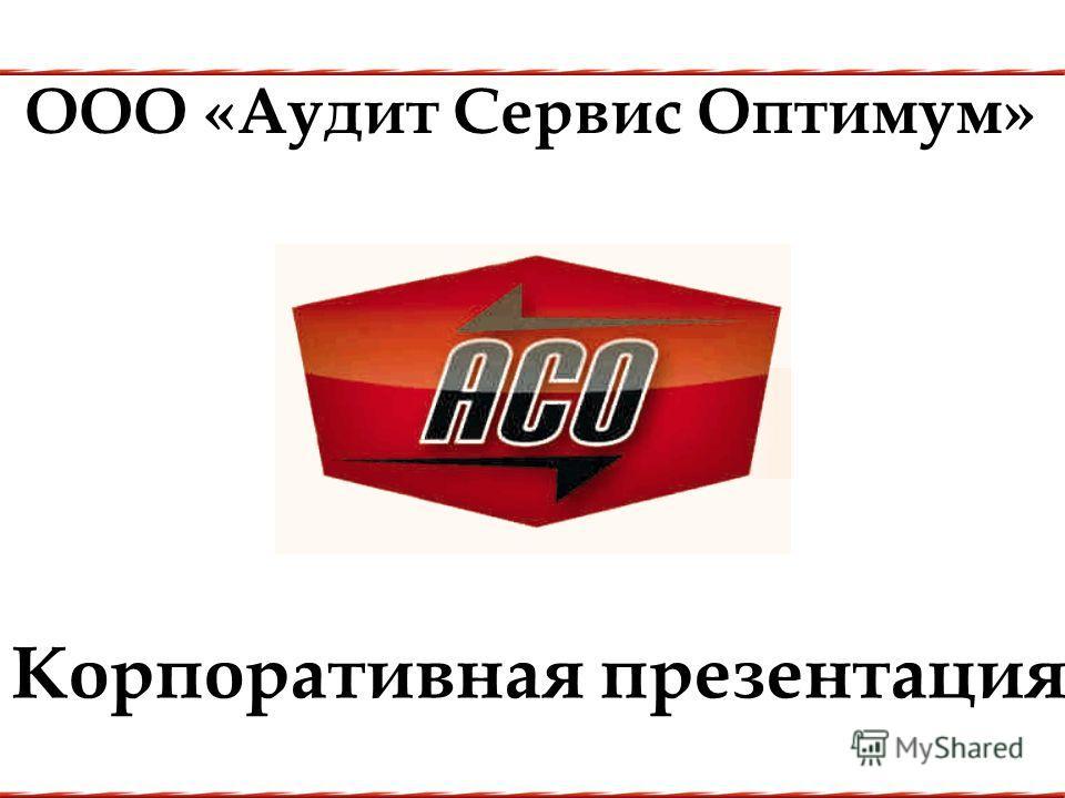 Корпоративная презентация ООО «Аудит Сервис Оптимум»