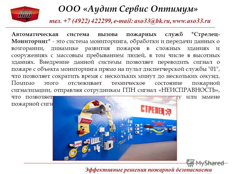 Выдержки из Постановлением Правительства 87 от 16 февраля 2008 г. Автоматическая система вызова пожарных служб