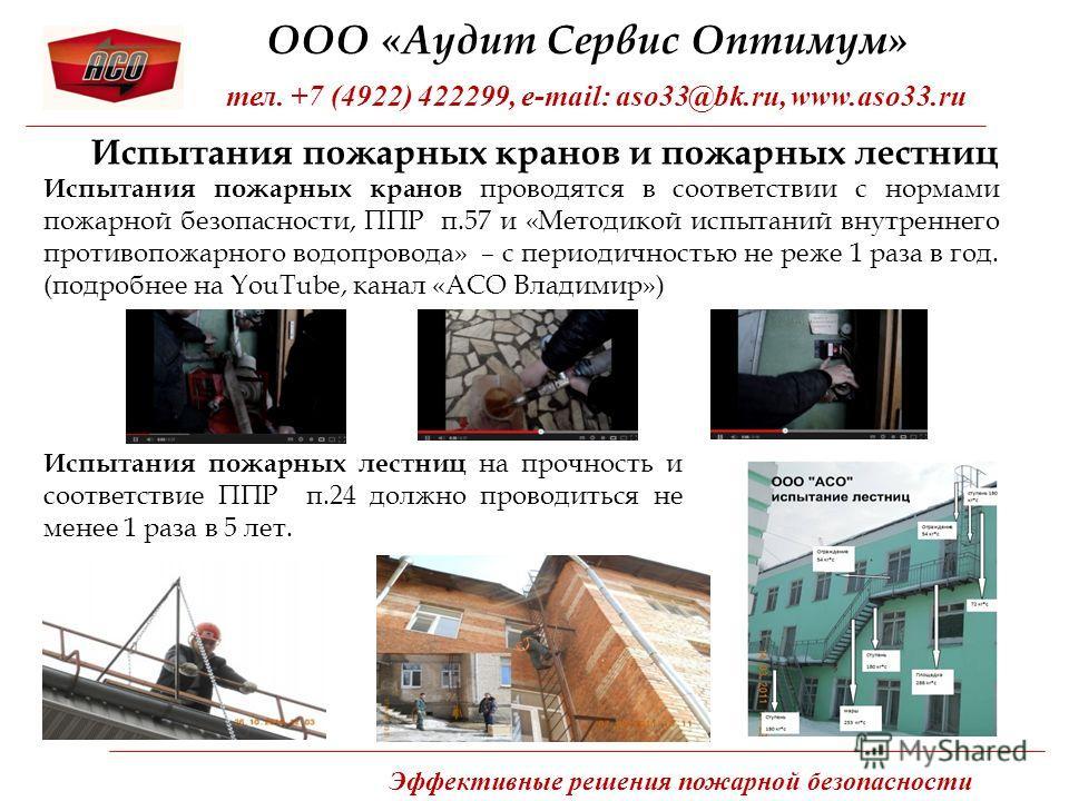 Выдержки из Постановлением Правительства 87 от 16 февраля 2008 г. Испытания пожарных кранов и пожарных лестниц Испытания пожарных кранов проводятся в соответствии с нормами пожарной безопасности, ППР п.57 и «Методикой испытаний внутреннего противопож