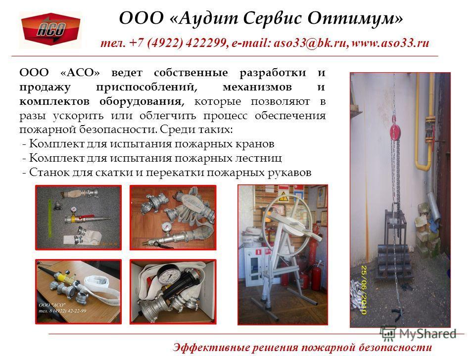 Выдержки из Постановлением Правительства 87 от 16 февраля 2008 г. ООО «АСО» ведет собственные разработки и продажу приспособлений, механизмов и комплектов оборудования, которые позволяют в разы ускорить или облегчить процесс обеспечения пожарной безо